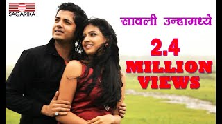 savli marathi movie songs - मुफ्त ऑनलाइन