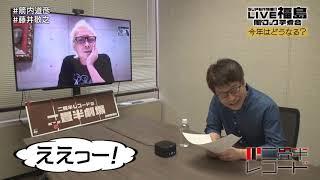 【第67回】風とロック芋煮会配信で開催決定!