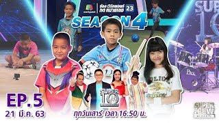 SUPER 10 | ซูเปอร์เท็น Season 4 | EP.05 | 21 มี.ค. 63 Full HD