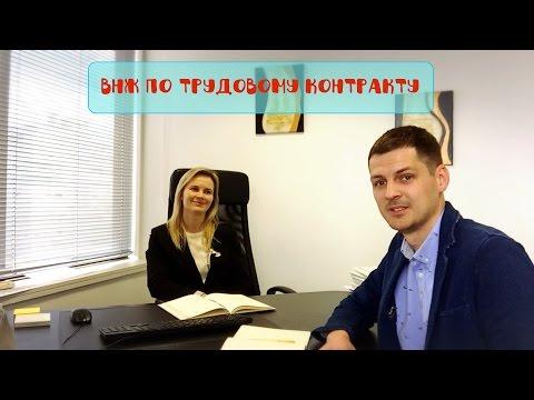 Русскоязычный адвокат в Португалии: ВНЖ по трудовому контракту