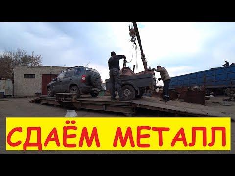 Отдых от дел домашних / Решили поискать и СДАТЬ МЕТАЛЛ / ИТОГО: 430 кг / Приключения Антонов