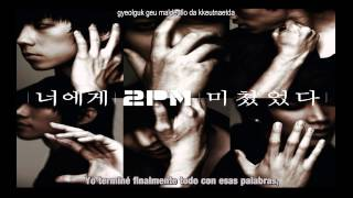 2PM - 너에게 미쳤었다 (I was crazy about you) {Sub español}