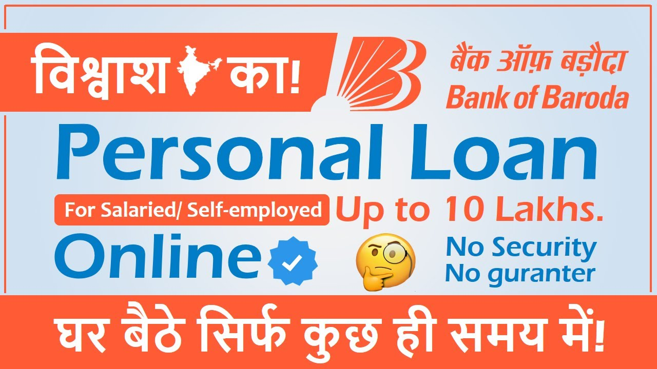 Bank of Baroda Personal Loan Kaise Le|Instantaneous Loan Online|Eligibility Documents Fee and charges. thumbnail