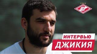 Георгий Джикия: «Биться в «Спартаке» готов каждый!»