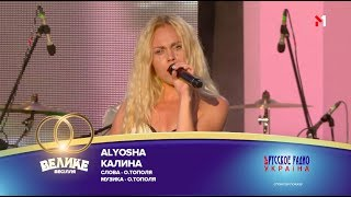 """Большая Свадьба"" 2018, ALYOSHA - Калина"