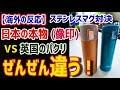 【海外の反応】「ぜんぜん違う!」日本の本物vs英国のパクリ、品質の差に海外が仰天
