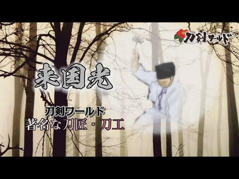 来国光|刀工・刀匠YouTube動画