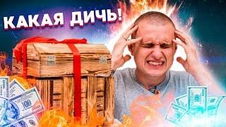 Сюрприз бокс за 25 000 рублей! Лютый VIP развод!
