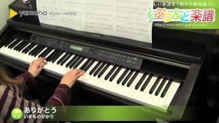 ありがとう / いきものがかり : ピアノ(ソロ) / 初級