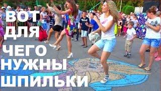 Как Танцевать и Бегать На Шпильках? Вот Как Отрываются Саратовчанки!