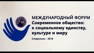 Международный форум «Современное общество: к социальному единству, культуре и миру»