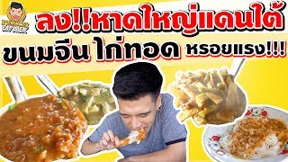 EP95 ปี1 ลง..หาดใหญ่แดนใต้!! ขนมจีน ไก่ทอด หรอยแรง!! |  | PEACH EAT LAEK