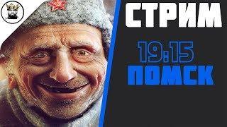WOT   СТРИМ   За дедов #4   в 19:15 по МСК