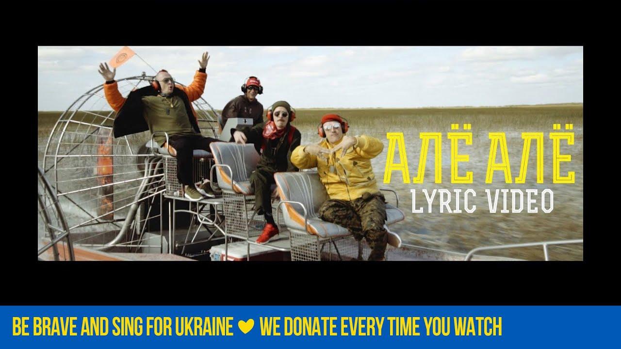 Mozgi — Алё Алё (Lyric Video)