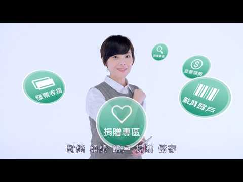 統一發票兌獎多元服務管道宣傳 30秒-國語