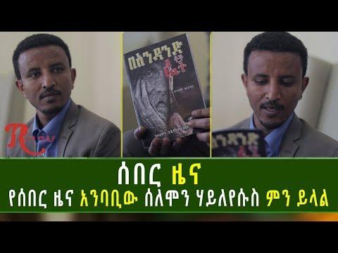 Ethiopia-ሰበር ዜና አንባቢው የወርቃማ ድምፅ ባለቤት ሰለሞን ሃይለየሱስ ምን ይላል