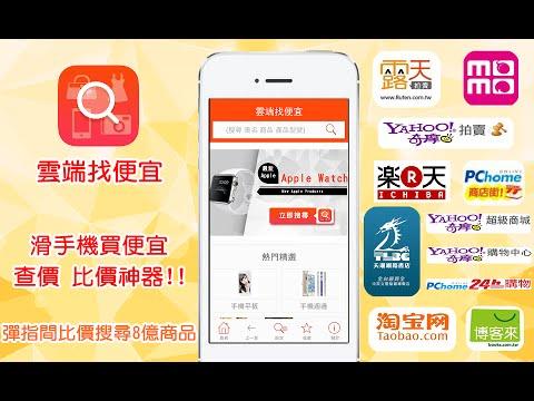 Video of 雲端找便宜-露天 淘寶 Yahoo拍賣 5秒比價省錢 買優惠
