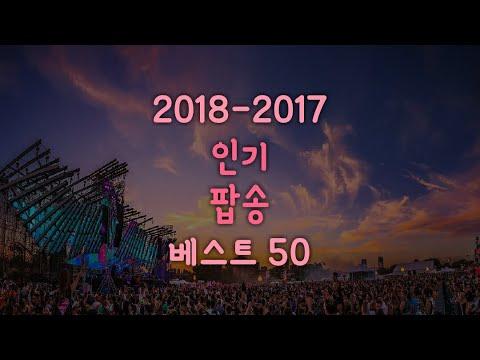 2018 - 2017 인기 팝송 모음 플레이리스트 베스트 50곡ㅣBest Popular Songs Of 2018 - 2017ㅣ빌보드 히트 팝송