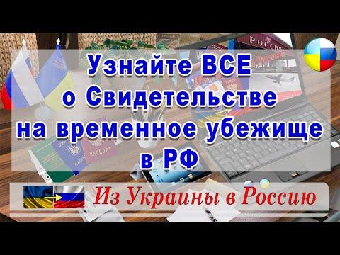 1.3 Узнайте ВСЕ о #Свидетельстве на временное убежище в РФ /Убежище в РФ/ HD /  #Из#Украины#в#Россию