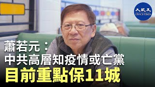 Stephen Shiu Yeuk-yuen (8): Wuhan coronavirus deaths are estimated to exceed a million.