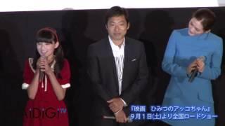 吉田里琴『映画ひみつのアッコちゃん』舞台挨拶