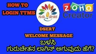 TTMS Login to Guruchetan through DSERT message