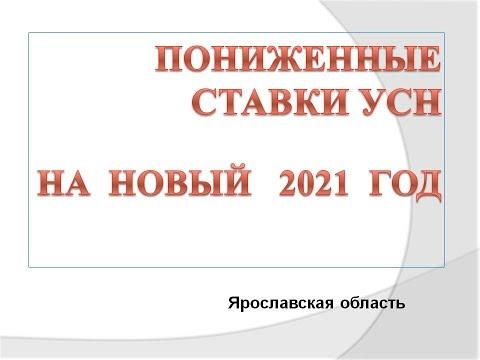 Пониженные ставки УСН на 2021 год в Ярославской области