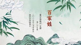 【百家姓】黃聖松教授主講(第二九集)