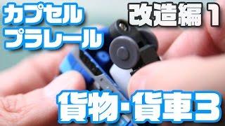 【ガチャ】カプセルプラレール貨物・貨車3「改造編1」