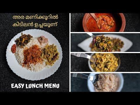 , title : 'അര മണിക്കൂറിൽ ഒരു കിടിലൻ ഉച്ചയൂണ് Easy Lunch Recipes Quick Lunch Menu