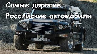 Топ 10.  Самые дорогие российские автомобили