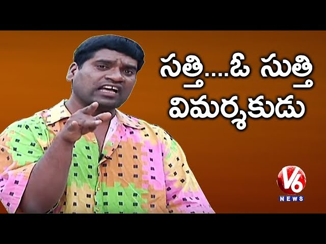 Bithiri Sathi Satire On Film Critic Mahesh Kathi's Movie Reviews | Teenmaar News