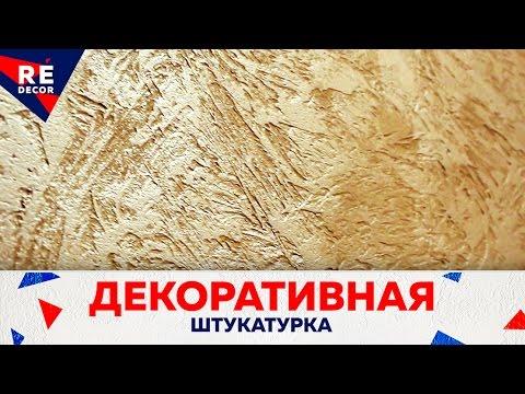 Декоративная Штукатурка из Обычной Шпаклёвки. Версальская.