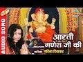 आरती गणेश जी की - Aarti Ganesh Ji ki | Singer - Garima Diwakar | Audio Song