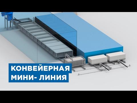 Конвейерная мини-линия для производства газобетона от компании «АлтайСтройМаш»