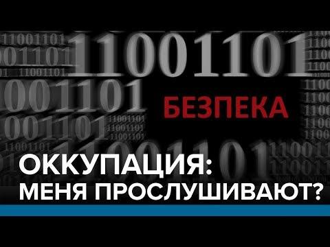 Оккупация: меня прослушивают? | Радио Донбасс.Реалии (видео)