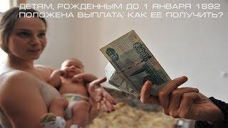 Детям, рожденным до 1 января 1992 положена выплата: как ее получить?