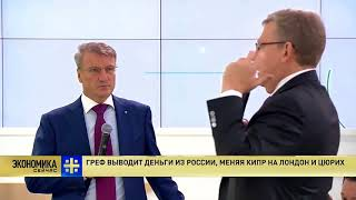 Советские новости: Педераст Греф выводит наши средства в сионистский «обком»