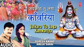 gratis download video - जयकारा तू लगा काँवरिया Jaikara Tu Laga Kanwariya, SURESH ANAND, ANUJA SAHAI, New Kanwar Bhajan,Audio