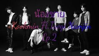 Fic BTS [Kookmin Ft.Taegi Namjin] น้องชาย Ep.2