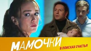 Мамочки - анонс сериала