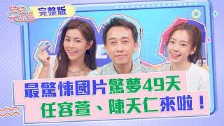 驚悚國片 驚夢49天任容萱、陳天仁來啦!