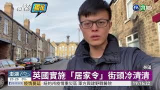 英國實施「居家令」 禁超過2人集會 | 華視新聞 20200324