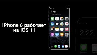 iPhone 8 и iOS 11 - концепт!