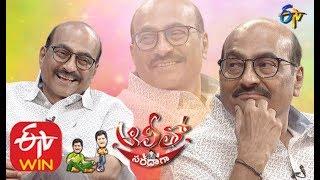 Alitho Saradaga | 16th December 2019   | A.Kodandarami Reddy (Director)  | ETV Telugu