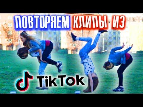 ПОВТОРЯЕМ КЛИПЫ из ТИК ТОК / 6 часть
