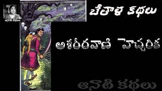 bethala kathalu in telugu - 免费在线视频最佳电影电视节目 - Viveos Net