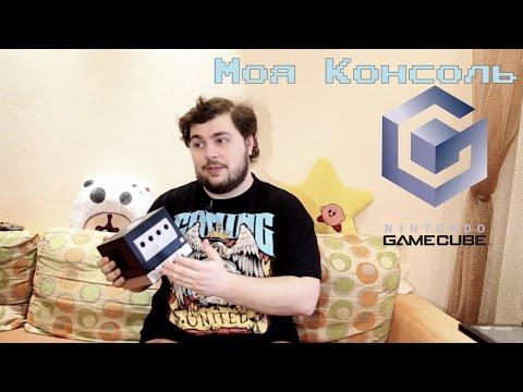Моя Консоль - Nintendo GameCube.