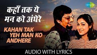 Kahan Tak Yeh Man Ko Andhere with lyrics | कहाँ तक