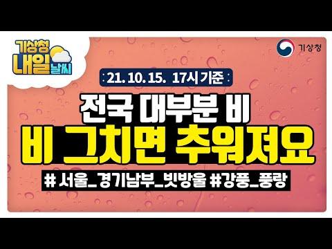 [내일날씨] 전국 대부분 비, 비 그치면 찬 바람 불며 추워져요!, 10월 15일 17시 기준